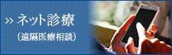 ネット診療(オンライン診療)